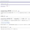 新資料集 Aokashi Home Docs を公開しました!
