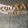 「コンラッド東京」ベイビュースイート宿泊。目下の浜離宮もなじむ気品あるヒルトン