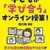 西川研究室のみんなとオンライン授業の本を書いた話