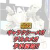 【予約】スーパーミニプラ ギャラクシーメガ&デルタメガ【開始】