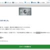 アメックス・プラチナ新規申込み メタルカードは10/12(金)審査分から