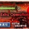【艦これ 2018 冬イベ 捷号決戦!邀撃、レイテ沖海戦(後編)】E5 乙作戦 攻略メモ