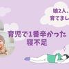 【育児で1番つらかったのは寝不足】長女と次女で授乳方法を変えてみた