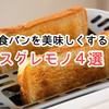 2020年最新!食パンを美味しくするスグレモノ 4選!