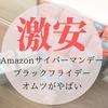 Amazonブラックフライデー&サイバーマンデーはオムツが激安!