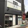 ハオシャンツァイライ「趙さんのお店」で青椒牛肉定食