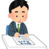 親子留学事前準備(4-17)~カナダへのビザ申請~