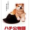 DVD/ハチ公物語