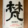 梵 純米吟醸 ひやおろし 中取り(合資会社 加藤吉平商店)