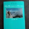 山で読書 その2