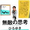 無敵の思考 (4)