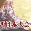 第4回アコパラ 西日本大会レポート!