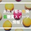 【低糖質】徹底まとめ☆彡お取り寄せラインアップ充実・ローカーボ・低糖質スイーツ取り扱いパティスリー&パティシエ情報