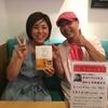 芳田マサヒロさんの筆跡診断受けてきました。