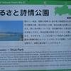 ふるさと詩情公園(山口県熊毛郡田布施町)