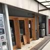 駐車場ハードル高し「チョコダケ」@姫路市