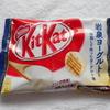 【ネスレ キットカット】岩泉乳業とコラボ!乳酸菌ヨーグルトの濃厚な風味が美味しすぎる!