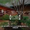 537食目「日本三景のひとつ【松島】」八百八島と言われてるけど本当の島の数は誰も知らない!初東北の旅①