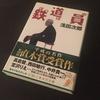 書評:浅田次郎さん著「鉄道員」より、『角筈にて』に寄せて