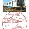 【風景印】江見駅郵便局(2020.8.31押印、初日印)