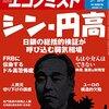 ほぼ日刊Fintechニュース 2016/09/21