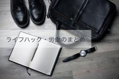 Vol.4 ライフハック・労働のまとめ - 『 だから日本経済の生産性は「めっちゃ低い」 (1/5) - ITmedia ビジネスオンライン 』など 4件