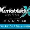 【4月10日22時】『ゼノブレイドクロス』ドール・ネットワーク編が来ます