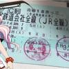 18切符で大阪から松山