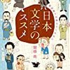 本棚:『教科書では教えてくれない 日本文学のススメ』