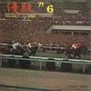 1971.06 優駿 1971年06月号 天皇賞 横山騎手/春を制した栃木産馬 那須野牧場・鍋掛牧場/下総牧場はなくなっても