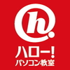 ハロー!パソコン教室平塚駅前校 駅近!初心者OK!パソコン教室ならハロー!パソコン教室へ