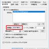 WinShotでファイル名に日付を入れる方法
