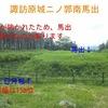 【狂犬通信 Vol.69】遠江國榛原郡・諏訪原城