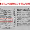 いきなりジュンク堂鹿児島店でランクイン! 原口泉『近代日本を拓いた薩摩の二十傑』!!!