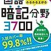 「中学受験」。御茶ノ水カレッジ「お母さんのための教養講座」。「本郷中学」木村友彦先生の現代文と入試問題。