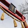 氏神様へご挨拶!八雲神社へお参りに行ってきました