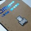 上海問屋「USB microUSB変換アダプタ」はこれ以上小さくできない最少の変換アダプタ