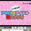 2011/11/19 アキバDEアイドル歌スタジオ