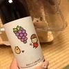 ぼんたワイン届きました