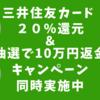 三井住友カード「20%還元」&「抽選で10万円までタダになる」キャンペーンを同時開催中