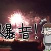 JR谷山駅の裏手から突然の打ち上げ花火🎇