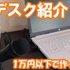 パソコンデスク周りを1万円以内でつくった。