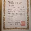 札幌のNEDO系ピッチ大会で優勝しました