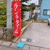 【オススメ5店】酒田・鶴岡(山形)にあるおでんが人気のお店