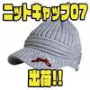 【ノリーズ】冬の釣りに欠かせないアイテム「ニットキャップ07」出荷!