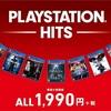 Amazonで大人気PS4ソフト一本1749円で購入可能⁉︎ 本日より「PlayStation Hits」が全国で発売開始