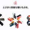 【アップル(Apple)】還元率の高いポイントサイトを比較してみた!