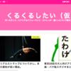はてなブログのテーマに迷ったら、ZEROTEALがワードプレスっぽくてオススメ