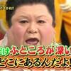 マツコデラックス、テレビで韓国人に「日本から出てけ!」と激怒するwww(動画あり)