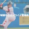 【おすすめ】プロ野球選手のかっこいい登場曲を集めてみた!!